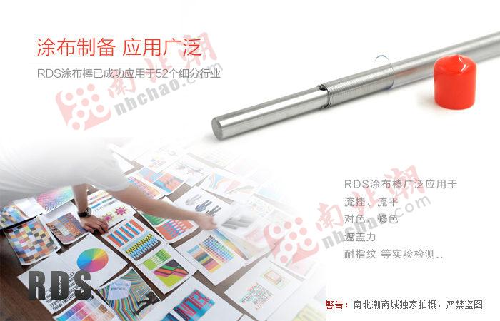 RDS绕丝式涂布棒的应用行业